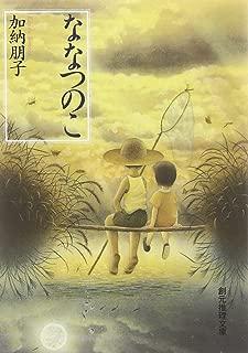 Best nanatsu no ko Reviews