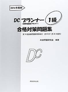 DCプランナー1級合格対策問題集2014年度版