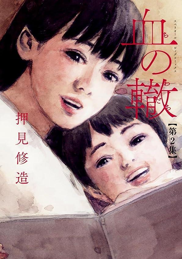 うがい寺院銅血の轍(2) (ビッグコミックス)