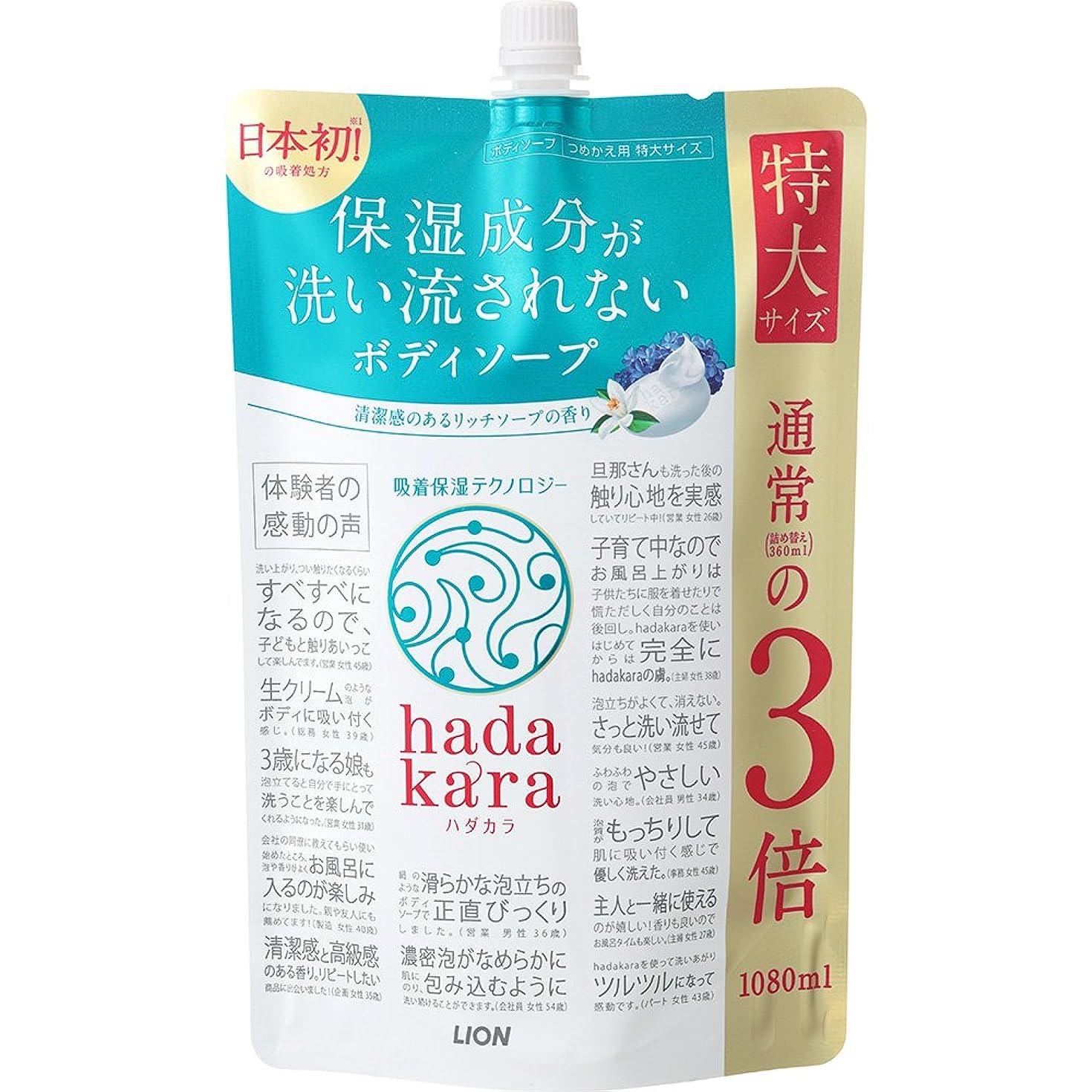 続ける交通暗黙【大容量】hadakara(ハダカラ) ボディソープ リッチソープの香り 詰め替え 特大 1080ml
