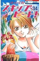 スキップ・ビート! 34 (花とゆめコミックス) Kindle版