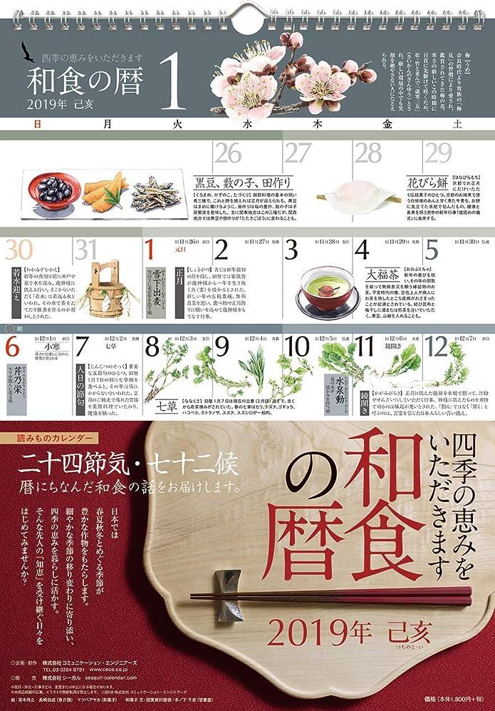 蒸気遠えバイバイ【2019年版?壁掛】 シーガル 和食の暦