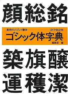 ゴシック体字典 (ディスプレイ書体シリーズ)
