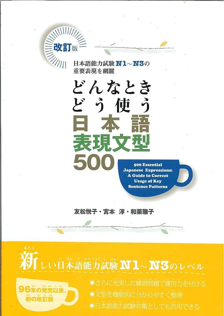 依存する債務者震えどんなときどう使う日本語表現文型500―日本語能力試験N1~N3の重要表現を網羅