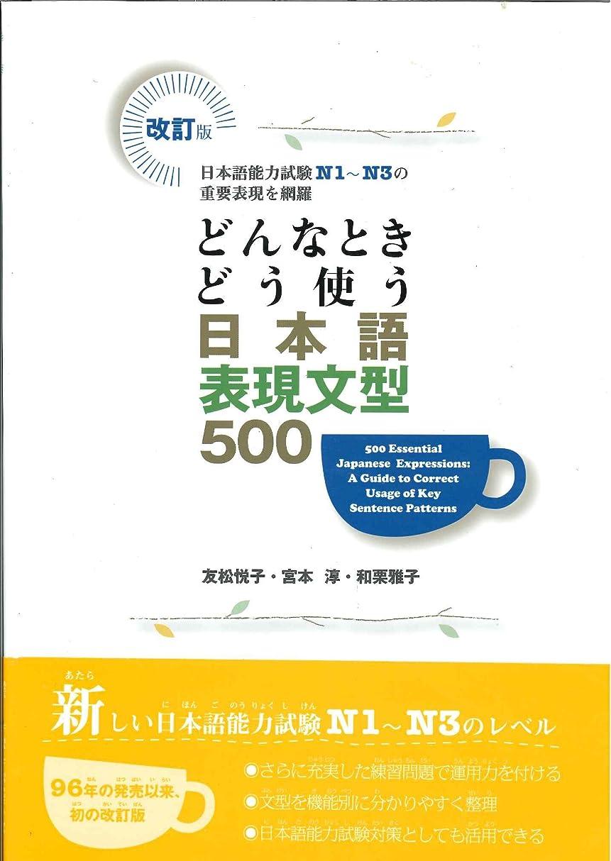 絶滅させる見込みダイヤルどんなときどう使う日本語表現文型500―日本語能力試験N1~N3の重要表現を網羅