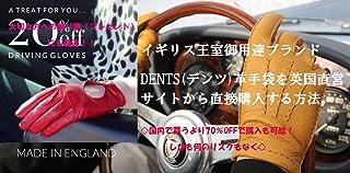 DENTS(デンツ)革手袋を英国直営サイトから直接購入する方法: 最大70パーセントOFFで購入可能!