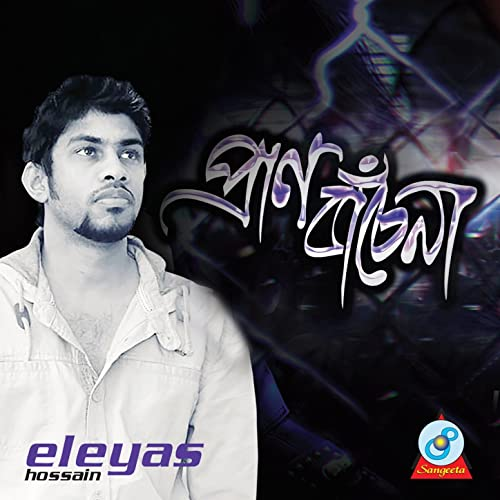 Mon Kharap by Ripon on Amazon Music - Amazon com
