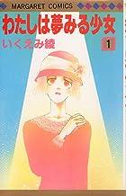 わたしは夢みる少女 (1) (マーガレットコミックス (1263))