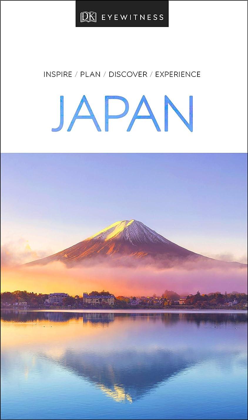パノラマリッチ市の中心部DK Eyewitness Japan (Travel Guide) (English Edition)