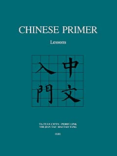 Chinese Primer: Lessons (GR)