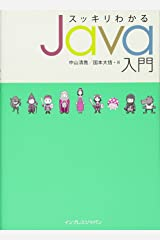 スッキリわかるJava入門 単行本(ソフトカバー)
