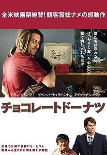 チョコレートドーナツ(字幕版)