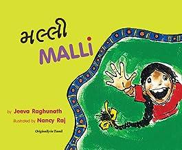Malli (Bilingual: English/Gujarati) (Bilingual Picture Books) (Gujarati)