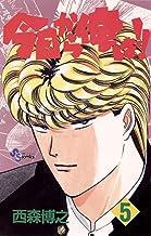 表紙: 今日から俺は!!(5) (少年サンデーコミックス) | 西森博之
