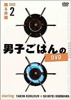 男子ごはんのDVD Disc2麺&丼編