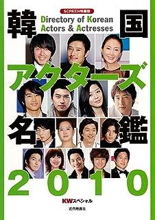 韓国アクターズ名鑑2010