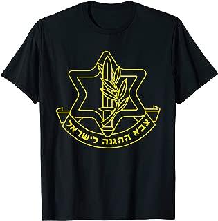 IDF - Israeli Army Logo - ZAHAL - Israel Defense Forces T-Shirt