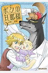 ボクの旦那様(2) (ビーボーイコミックスDX) Kindle版