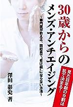 表紙: 見た目年齢の9割は肌で決まる!30歳からのメンズ・アンチエイジング | 澤田 彰史