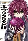 ボウリングッド!! 1 (IDコミックス 4