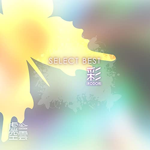 SELECT BEST 彩 -IRODORI-