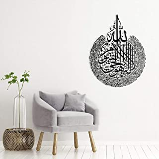 Ayatul Kursi, Islamic Wall Art, Unique Design,Islamic Gifts, Gift for Muslims, (Large Metal Ayatul Kursi (Black))