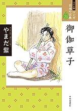 ワイド版 マンガ日本の古典21-御伽草子 (全集)