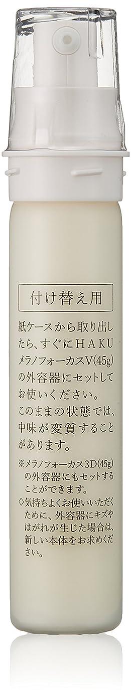 ソフトウェア実行プロジェクターHAKU メラノフォーカスV 45 (レフィル) 美白美容液 45g 【医薬部外品】