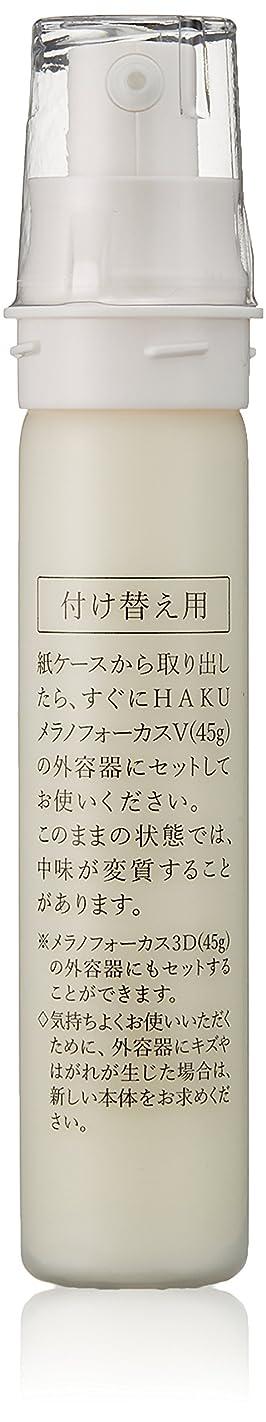 良さバレーボール祖先HAKU メラノフォーカスV 45 (レフィル) 美白美容液 45g 【医薬部外品】