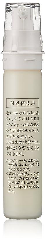 アトラスでも肉屋HAKU メラノフォーカスV 45 (レフィル) 美白美容液 45g 【医薬部外品】