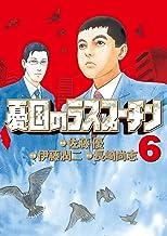 表紙: 憂国のラスプーチン(6) (ビッグコミックス)   伊藤潤二