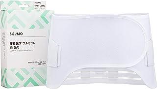 [Amazonブランド]SOLIMO 腰椎医学コルセット 白 Mサイズ