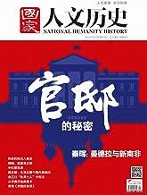 国家人文历史 半月刊 2014年01期