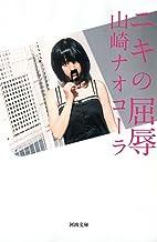 表紙: ニキの屈辱 (河出文庫) | 山崎ナオコーラ