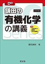 表紙: 大学受験Doシリーズ 鎌田の有機化学の講義 四訂版   鎌田真彰