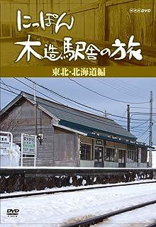 にっぽん木造駅舎の旅 【東北・北海道編】 [DVD]