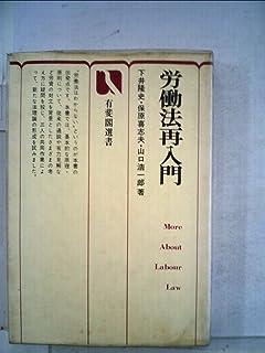 労働法再入門 (1977年) (有斐閣選書)