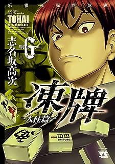 凍牌(とうはい)~人柱篇~ 6 (ヤングチャンピオン・コミックス)