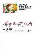 表紙: 文春ジブリ文庫 シネマコミック 借りぐらしのアリエッティ (文春文庫) | メアリー・ノートン