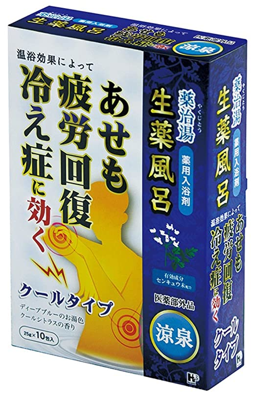 実用的追い付く谷ヘルス 薬治湯 薬用入浴剤 分包 涼泉 25g×10包 [医薬部外品]