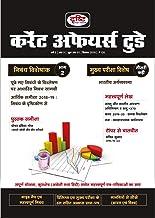 Drishti Current Affairs Today (Hindi) - September 2019