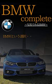BMW complete: 写真でみるBMW