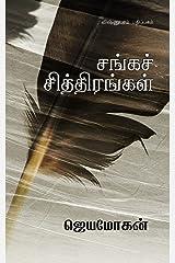 Sanga Chithirangal: சங்கச் சித்திரங்கள் (Tamil Edition) Kindle Edition