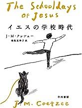 表紙: イエスの学校時代 | J M クッツェー