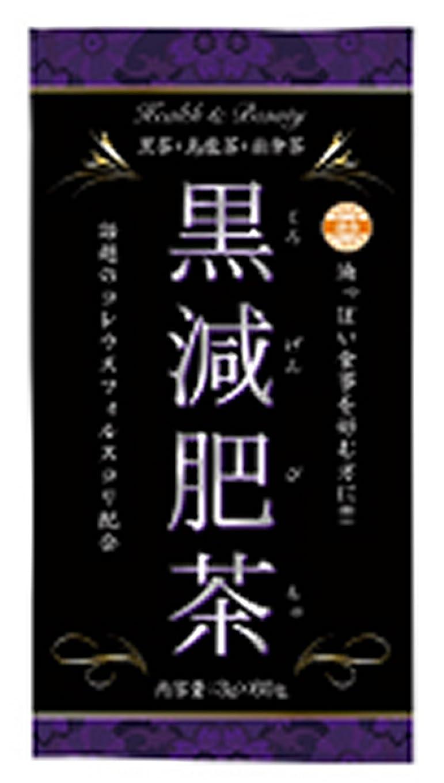圧縮されたブリーフケースセラー黒減肥茶 60包