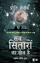 Sab Sitaron Ka Khel Hai: It's All In The Planets -Hindi (Hindi Edition)