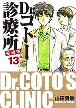 表紙: Dr.コトー診療所 愛蔵版 13 | 山田貴敏