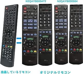 ブルーレイディスクレコーダー用リモコン fit for Panasonic N2QAYB000554 N2QAYB000188 N2QAYB000346 N2QAYB000472 N2QAYB000348