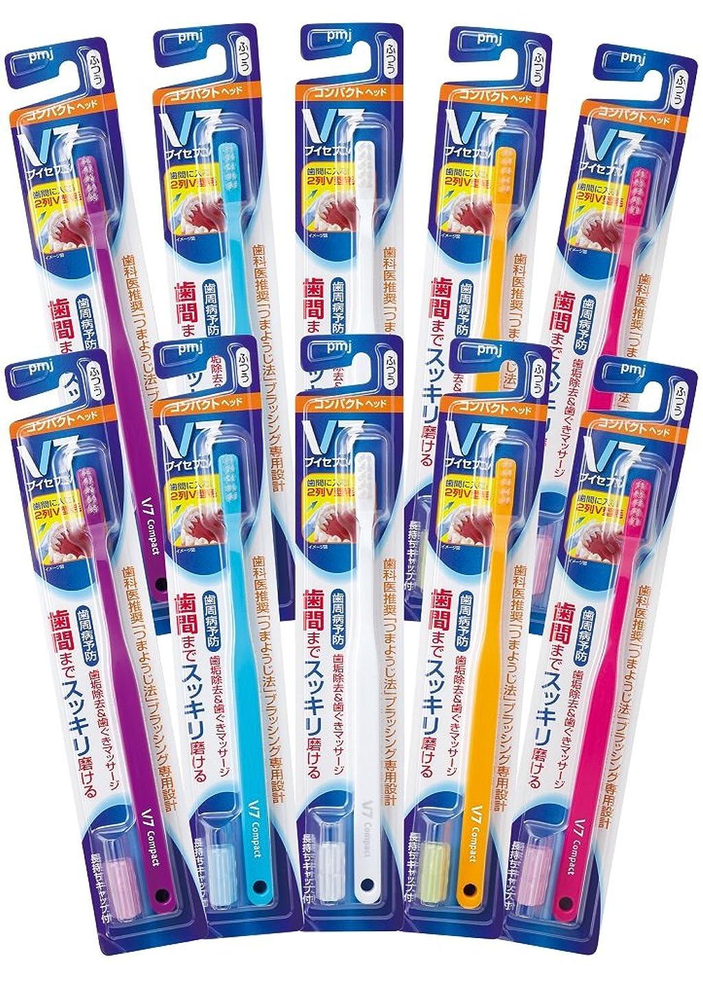 量で技術的な報いるつまようじ法 歯ブラシ V-7 コンパクトヘッド ブリスター 10本入