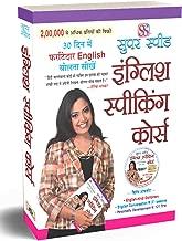 Super Speed English Speaking Course  (Hindi)